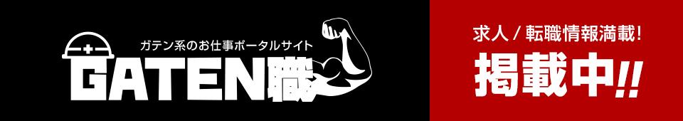 banner_gaten_01