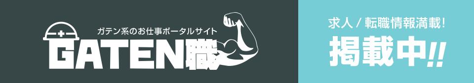 banner_gaten_02
